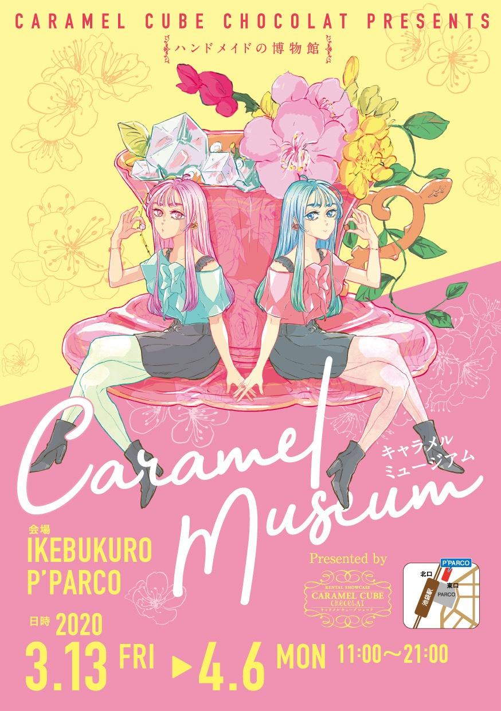 2020春 CARAMEL MUSEUM 出展
