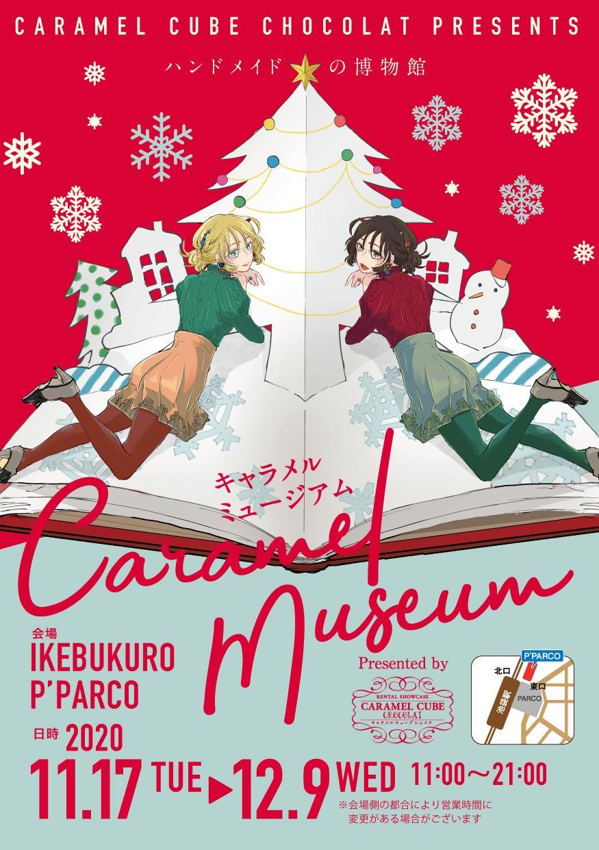 2020冬 CARAMEL MUSEUM 出展